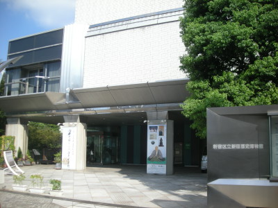 新宿区立新宿歴史博物館正面