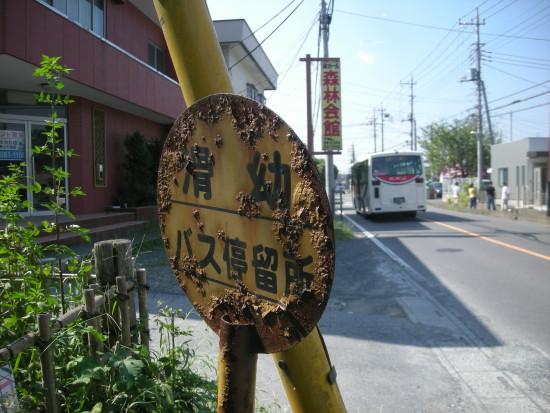滑川幼稚園バス停550