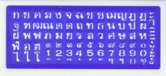 タイ文字のテンプレートw550