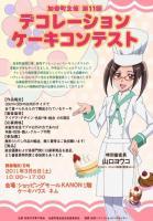デコレーションケーキコンテストのポスター