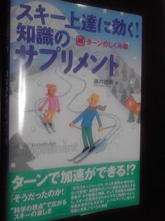200902161_skisupple