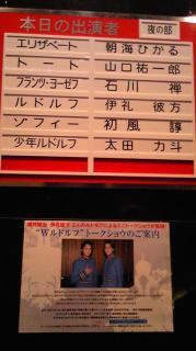 081129マチネ・キャスト表 帝劇