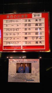 081130マチネ・キャスト表 @帝劇