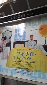 渋谷PARCO看板