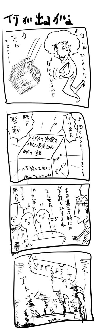 kyou382.jpg