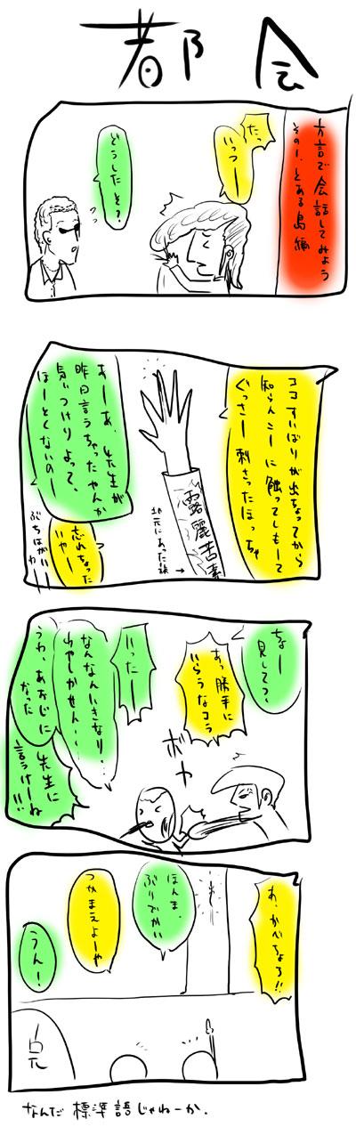 kyou391.jpg