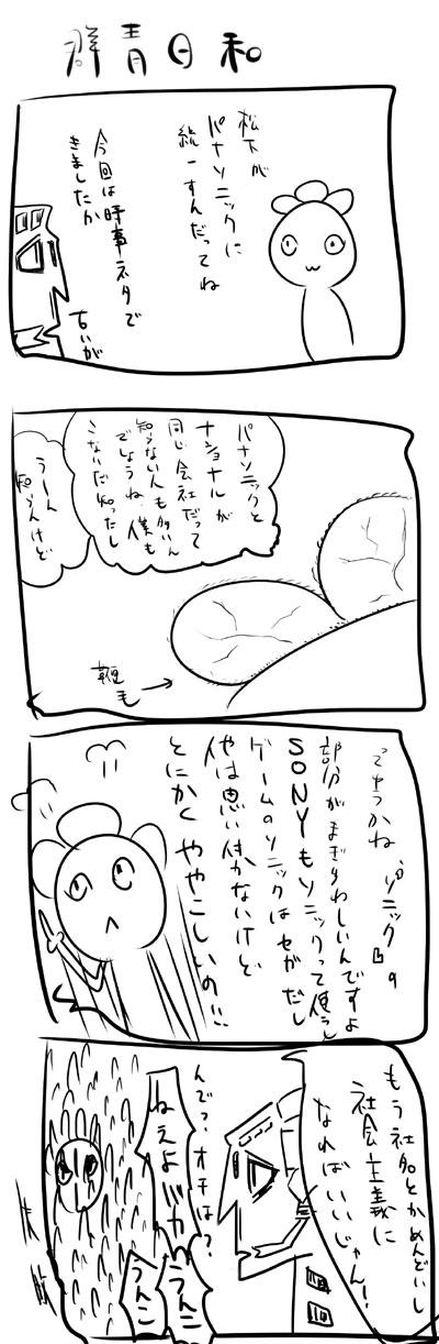kyou409.jpg