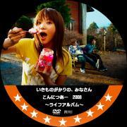 いきものがかりの みなさん、こんにつあー!!2008~ライフアルバム~