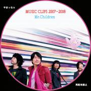 Mr.Children SUPERMARKET FANTASY2