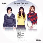 いきものがかり My song  Your song