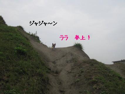デンジャラスな崖遊び1
