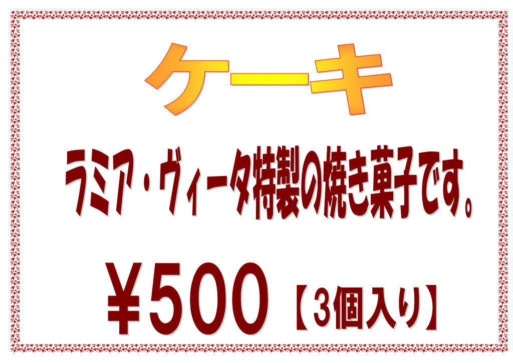 ラ・ミア・ヴィータ風焼き菓子、3ケ入り500円