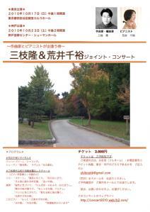 2010FlyerF.jpg