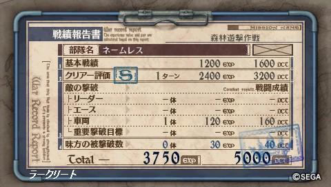 VALKYRIA3_森林遊撃作戦(Aルート) S1