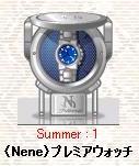 nene2004summerNo1.jpg