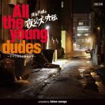 須永辰緒の夜ジャズ・外伝~All the young dudes~すべての若き野郎ども