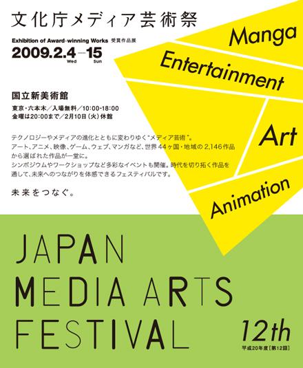 media_festival.jpg