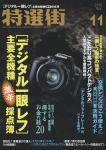 本tokusengai200811