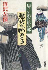 本sasazawaakujowo