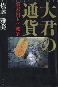 本satoumasayoshitaikun