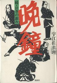 本uezabansho