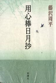 本fujisawayoujin01
