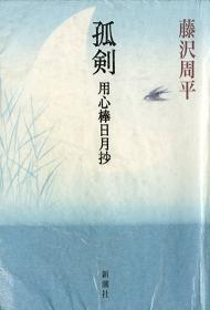 本fujisawayoujin02koken