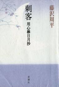 本fujisawayoujin03shikyaku
