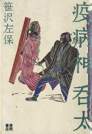 本sasazawadonta