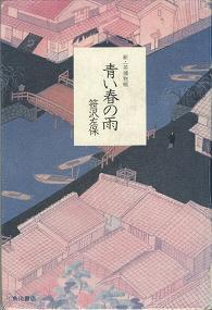 本sasazawaaoiharu