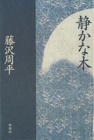 本fujisawashizukanaki
