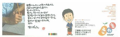 北村さん名刺2