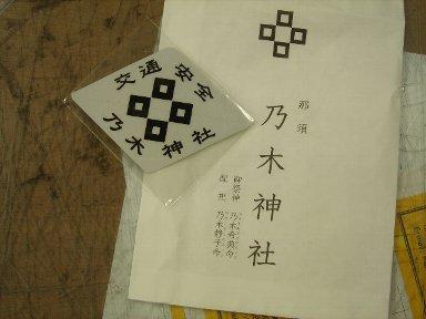 那須の乃木神社も厳かでした。