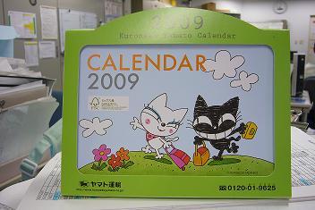 クロネコヤマトのカレンダー