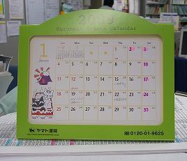 クロネコカレンダー2