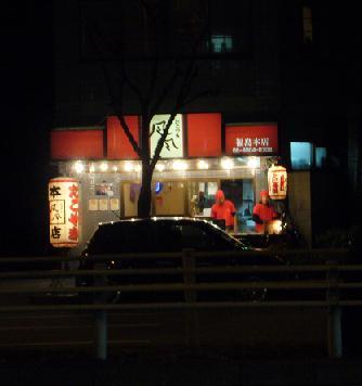 風風福島本店