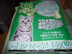 猫砂モック