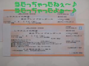 レラカムイチケット