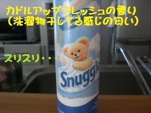 スナッグル2