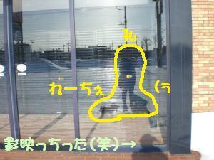 ガラスに写った我が家
