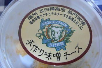 味噌チーズ
