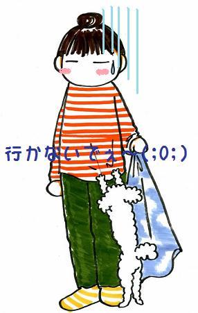 行かないでぇ~(;O;)