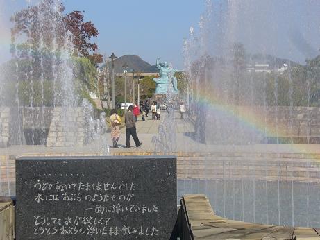 長崎平和記念公園の虹