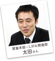 INAX LIFA開発部 大田さん