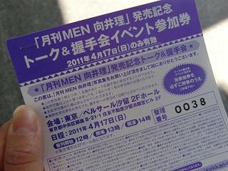 CIMG0246_20110420204432.jpg