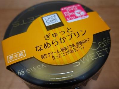 20120318_ぷりん♪