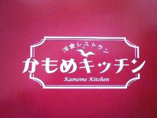かもめキッチン