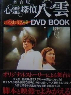 八雲DVDBOOK