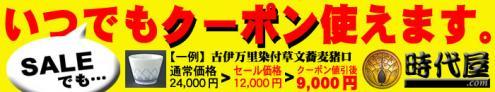 bnr-coupon.jpg