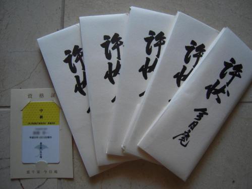 chukyu-kyojou1.jpg